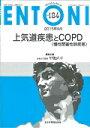 ENTONI 15年9月号(184) Monthly Book 上気道疾患とCOPD(慢性閉塞性肺疾患) [ 本庄巌 ]