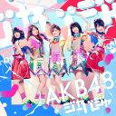 ジャーバージャ (初回限定盤 CD+DVD Type-A) [ AKB48 ]