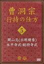 DVD>曹洞宗行持の仕方(第5巻) [ 国書刊行会 ]