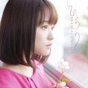 ひらり (初回限定盤A CD+DVD) [ 大原櫻子 ]