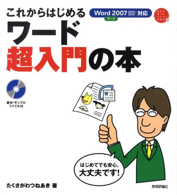これからはじめるワード超入門の本 Word 2007 2002/2003対応 (自分で選べるパソコン到達点。) [ たくさがわつねあき ]