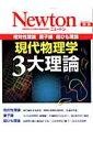 現代物理学3大理論