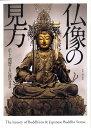 仏像の見方 正しく理解する仏像のカタチ [ 澤村忠保 ]