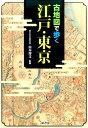 古地図で歩く江戸・東京 [ 山本博文 ]
