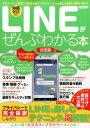 LINEがぜんぶわかる本 プライバシー設定から話題の新サービスまで、もっと楽 (洋泉社mook)