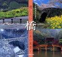 橋 遺したい日本の風景5 [ 日本風景写真協会 ]