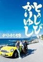 とぅしびぃ、かりゆし (初回限定盤 CD+DVD +BOOK...