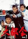 大都会 PART2 DVD-BOX 1 [ 渡哲也 ]