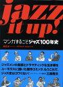 Jazz it up! [ 南武成 ]