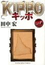 KIPPO(1) (YKコミックス) [ 田中宏(漫画家) ]