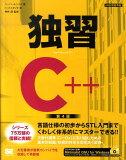 独習C++第4版 [ ハーバート・シルト ]