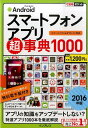 Androidスマートフォンアプリ超事典1000(2016年版) [ アンドロイダー ]