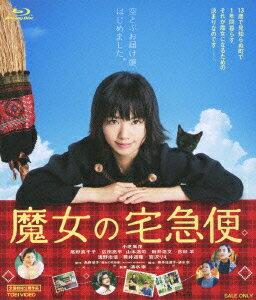 魔女の宅急便【Blu-ray】 [ 小芝風花 ]...:book:16964757