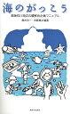海のがっこう 教師向け海辺の観察会企画マニュアル [ 鹿谷法一 ]