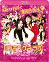 リンキング ラブ【Blu-ray】 田野優花