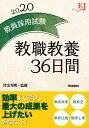 教員採用試験 教職教養36日間2020 (教育ジャーナル選書) [ 津金邦明 ]