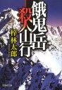 餓鬼岳殺人山行 (文芸社文庫) [ 梓林太郎 ]