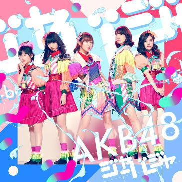 ジャーバージャ (初回限定盤 CD+DVD Type-B) [ AKB48 ]