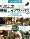 机の上の小さな鉄道レイアウト作り1万円から始める30×30cmの鉄道風景(大人の自由時間)[池田邦彦]