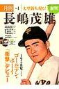 月刊長嶋茂雄(vol.1)