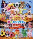 ワンワンといっしょ! 夢のキャラクター大集合 〜魔女がおじゃましま〜ジョ!〜【Blu-ray】 [ (キッズ) ]
