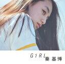 Girl [ 秦基博 ]