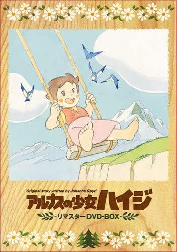 アルプスの少女ハイジ リマスターDVD-BOX [ ヨハンナ・スピリ ]...:book:13783854