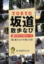 TOKYO坂道散歩なび 坂と街のヒミツを楽しむ本! (KAWADE夢文庫) [ 坂の街研究会 ]