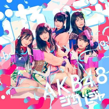 ジャーバージャ (初回限定盤 CD+DVD Type-C) [ AKB48 ]