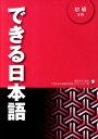 できる日本語(初級 本冊) [ できる日本語教材開発プロジェクト ]