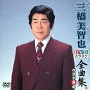 三橋美智也DVDカラオケ全曲集ベスト8 vol.1 [ 三橋美智也 ]