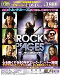 ロック・オブ・エイジズ ブルーレイ&DVDセット【Blu-ray】