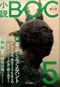小説BOC(5) つながる文芸誌