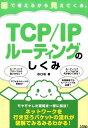 図で考えるから見えてくる。TCP/IPルーティングのしくみ [ 谷口功 ]