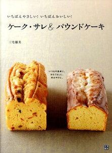 ケーク・サレ パウンドケーキ