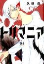 トリマニア(05) (ガンガンコミックス ONLINE) [ 久世岳 ]