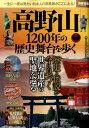 高野山1200年の歴史舞台を歩く
