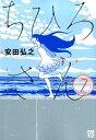 ちひろさん(7) (秋田レディースコミックスDX) [ 安田弘之 ]