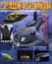 空想科学画報(vol.2) 原子力潜水艦シービュー号part 2 USSエンタープライズ [ 岸川靖 ]
