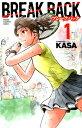 書, 雜誌, 漫畫 - BREAK BACK(1) (少年チャンピオンコミックス) [ KASA ]