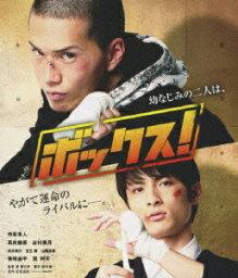 ボックス!【Blu-ray】 [ <strong>市原隼人</strong> ]