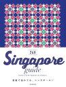 Singapore guide 24H 朝日新聞出版編