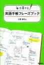 毎日書ける英語手帳フレーズブック 石原真弓