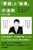 【】「原因」と「結果」の法則