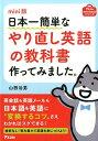 日本一簡単な英語の教科書作ってみました。 mini版 (アスコムmini bookシリーズ) [ 山西治男 ]