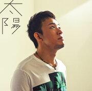 太陽(CD+DVD)