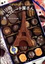 パリのチョコレート屋さん [ ジュウ・ドゥ・ポゥム ]
