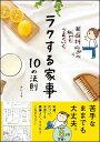 ラクする家事 10の法則 [ みしぇる ]
