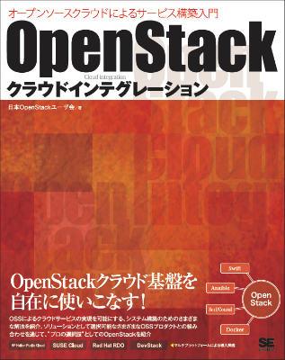 OpenStackクラウドインテグレーション オープンソースクラウドによるサービス構築入門 オープンソースクラウドによるサービス構築入門 [ 日本OpenStackユーザ会 ]