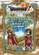 ドラゴンクエスト7エデンの戦士たち公式ガイドブック(秘伝●最終編) Nintendo DS
